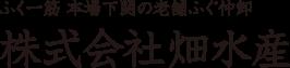 株式会社畑水産